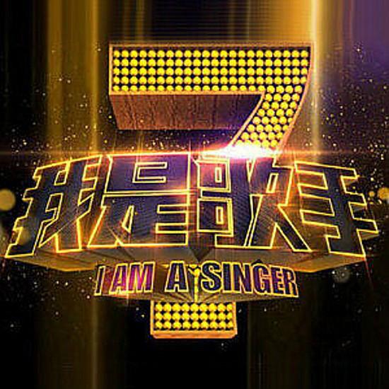 TVPad2湖南卫视《我是歌手》本周五总决赛