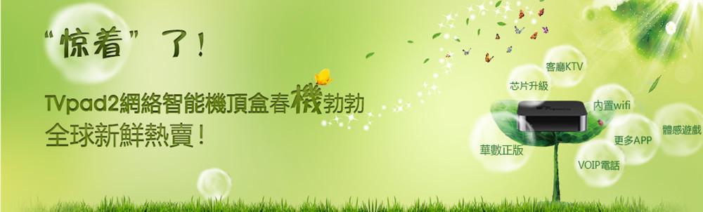 tvpad2官网