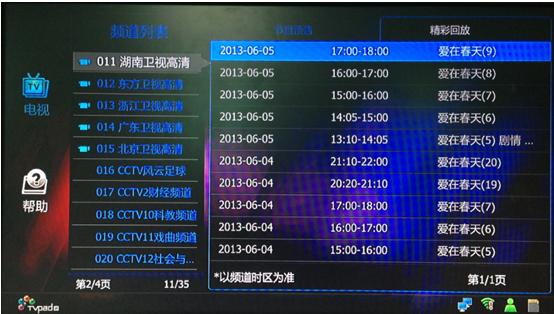 TVpad store今日发布重量级应用BETV回看