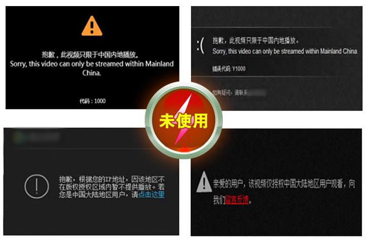 (国外看国内视频必备)网趣云加速:首个专门针对海外用户的电视应用加速工具