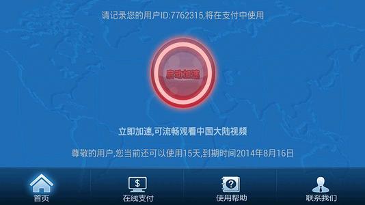 wangqu_app